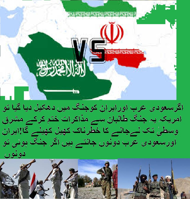 Saudi Arabia, and, Iran, conflict, will, led, war, till, middle, east, and, Afghanistan, USA, will, get, benifits, from, it