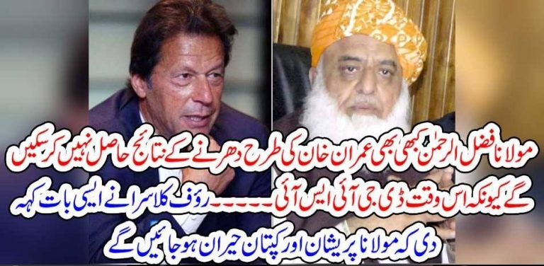 Molama Fazal ur Rahman, will, not, attain, the, results, of, Sit in, Because, the, DG, ISI, at, that time, and, now, were, same