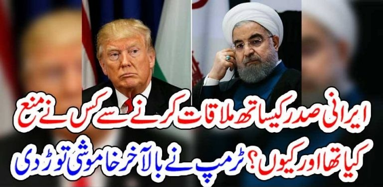 WHO, FORBID, DONALD, TRUMP, FOR, MEETING, HASSAN , ROOHANI, PRESIDENT, IRAN, HE, TOLD