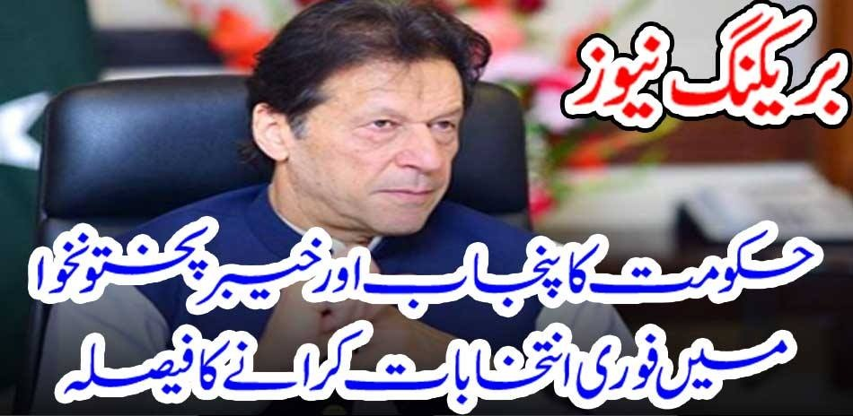 GOVERNMENT, ANNOUNCED, ELECTIONS, IN, PUNJAB, AND, KHYBER PAKHTOONKHAWAH