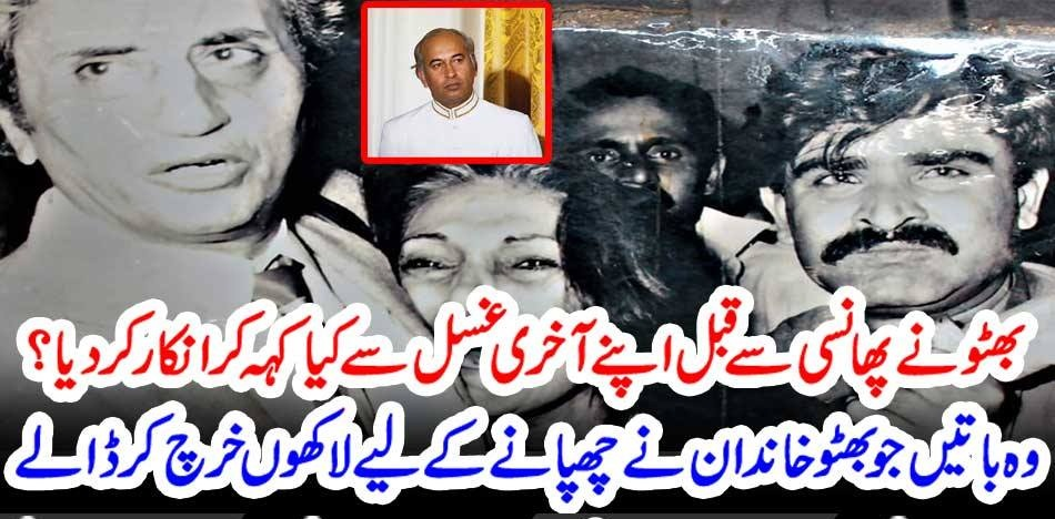 ZULFIQAR ALI BHUTTO, REFUSED, HIS, LAST, BATH, BEFORE, DEATH, SENTENCE, GUARDS, OF, JAIL, DEMANDED, MILLIONS, FOR, THIS, SERVICE