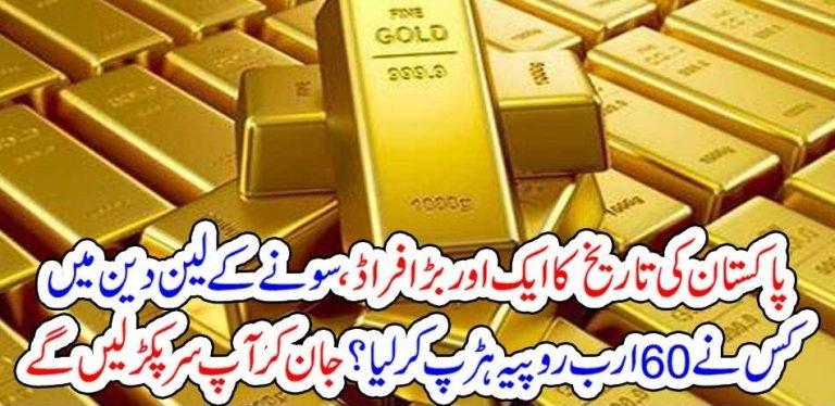 60, BILLIONS, FRAUD, IN, PAKISTAN, HISTORY, IN, GOLD, DEALINGS