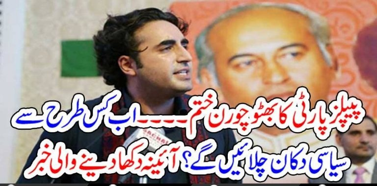 bhutto, card, ended, in, Sindh, Pakistan, Peoples, Party, looses, its, sets, in, Larkana