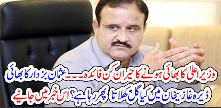 CHIEF MINISTER, PUNJAB, USMAN BUZDAR'S, BROTHER, INVOLVED, IN, USING, HIS, AUTHORITY, IN, SOUTH PUNJAB