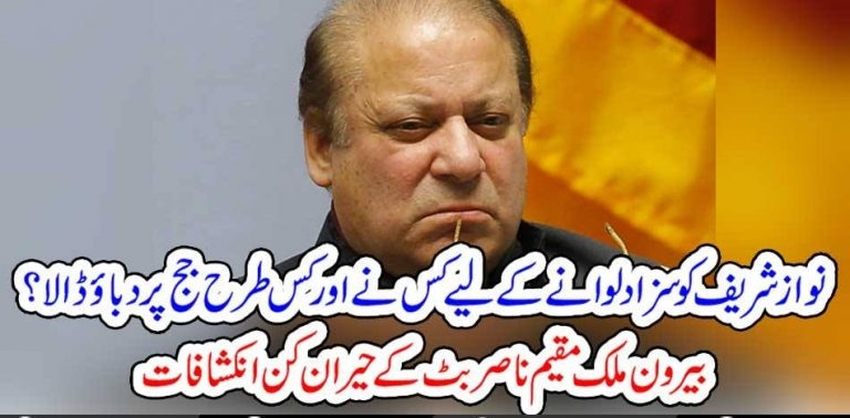 how, judgs, were, emphasized, to, deliver, statement, in ,favor, of, Nawaz Sharief, Nasir Butt, revealed, the, truth