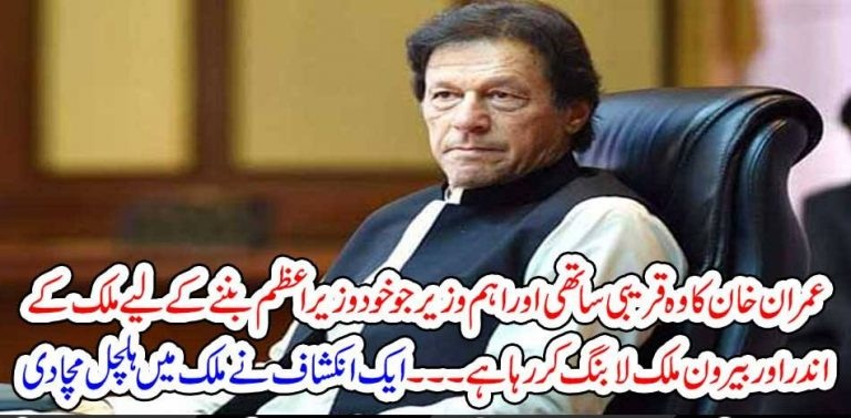 VERY, CLOSE, FRIEND, OF, IK, WHO, IS, INVOLVED, IN, LOBBING, AGAINST, IMRAN KHAN