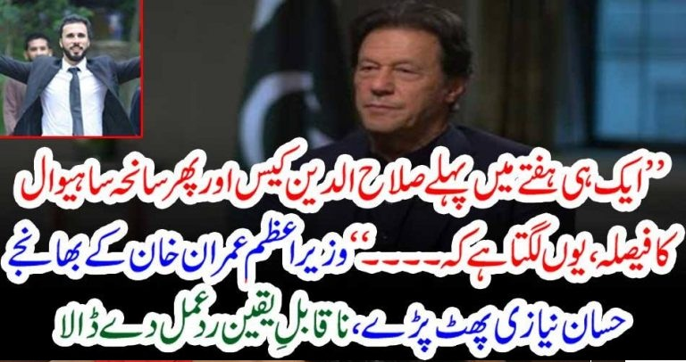 Salah ud Din, case, and, now, Sahilwal, Incident, case, whtas, going, on, in, PTI, Government, hassan niazi blasted