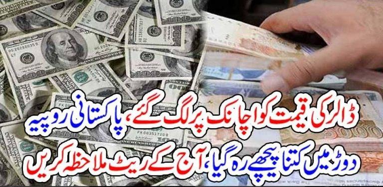 Dollaer, going, high, in, Pakistani, Market, Today's, rate, in, Staock Exchange, left, Pakistan Rupee, behind