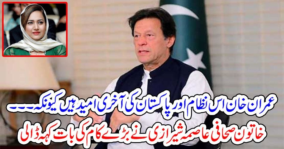 Imran Khan, is, last, hope, of, Pakistan, Asma Shirazi, column, and, live, interview, with, Prime Minister, Imran Khan