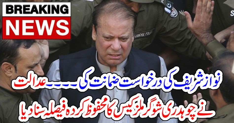 Nawaz shareid, released, on, bail, for, one, million, throught, court, now, he, can, go, out, of, country, for, treatment