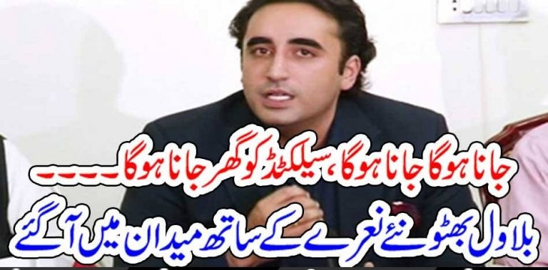 BILAWAL, BHUTTO, SAYS, SELECTED, MUST, HAVE, TO, GO, HOME