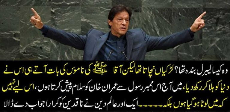 A, LIBERAL, IMRAN KHAN, BECOMES, LOVER, OF, HAZRAT MOHAMMAD, S.A.W.W, WHAT, A, CHANGE, ANOTHER, MOLANA, COMES, IN, FAVOR, OF, IMRAN KHAN