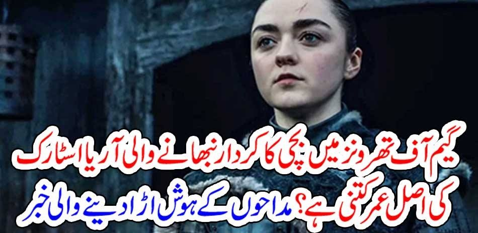 How old is Arya Stark, who plays the baby girl in Game of Thrones? Fascinating news for fans