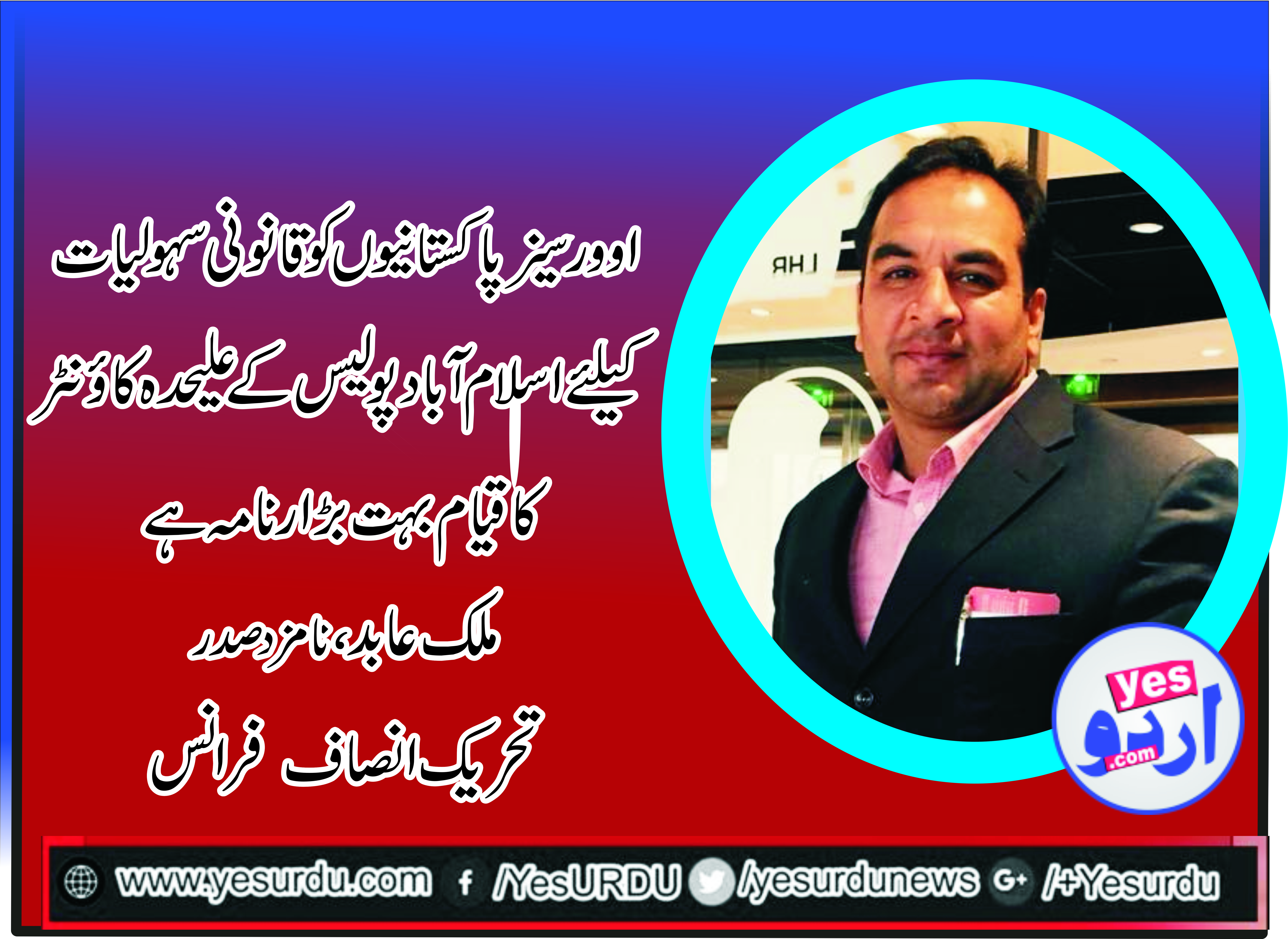MALIK ABID, NOMINATED, PRESIDENT, PTI, FRANCE, HAILS, GOVERNMENT, DECISION, TO, OPEN, OVERSEAS, COUNTER, AT, POLICE, STATION