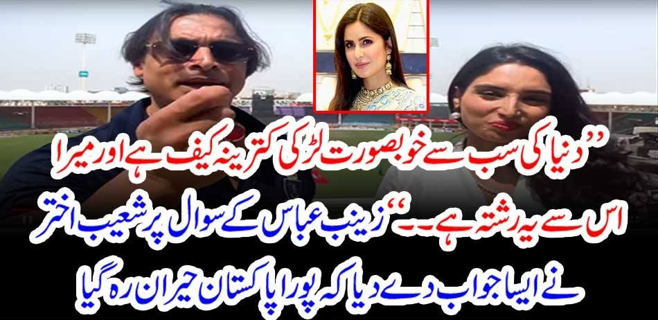 Shoaib Akhtar answered Zainab Abbas' question that the whole of Pakistan was shocked