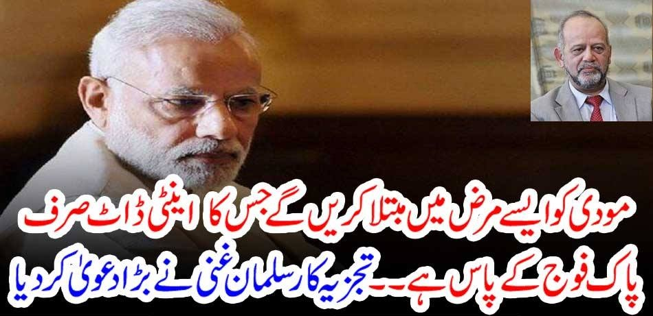 Modi will suffer from a disease whose antidote is only with the Pak army ... Analyst Salman Ghani made a big claim