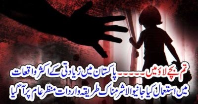Main, Reason, behind, child, sexual, abuse, in, Pakistan, People, in, this, crime, uses, channels, for, child, kidnapping