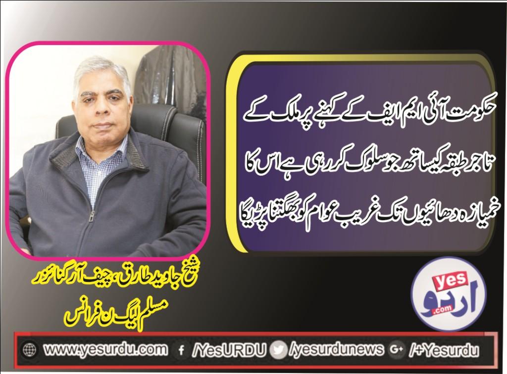 javed tariq sheikh, chief organizer, PMLN, France