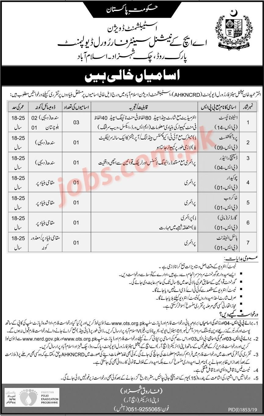 Establishment Division / AHK National Centre Islamabad Jobs 2019 For Stenotypists, Projectionist And Other