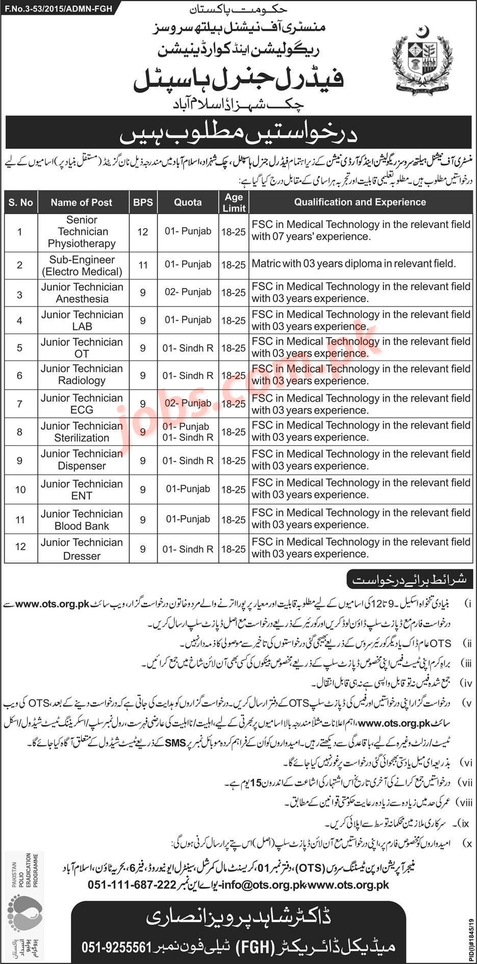 Federal General Hospital Islamabad Jobs 2019 For 15+ Sub-Engineer & Junior Technicians (OTS Application Form)