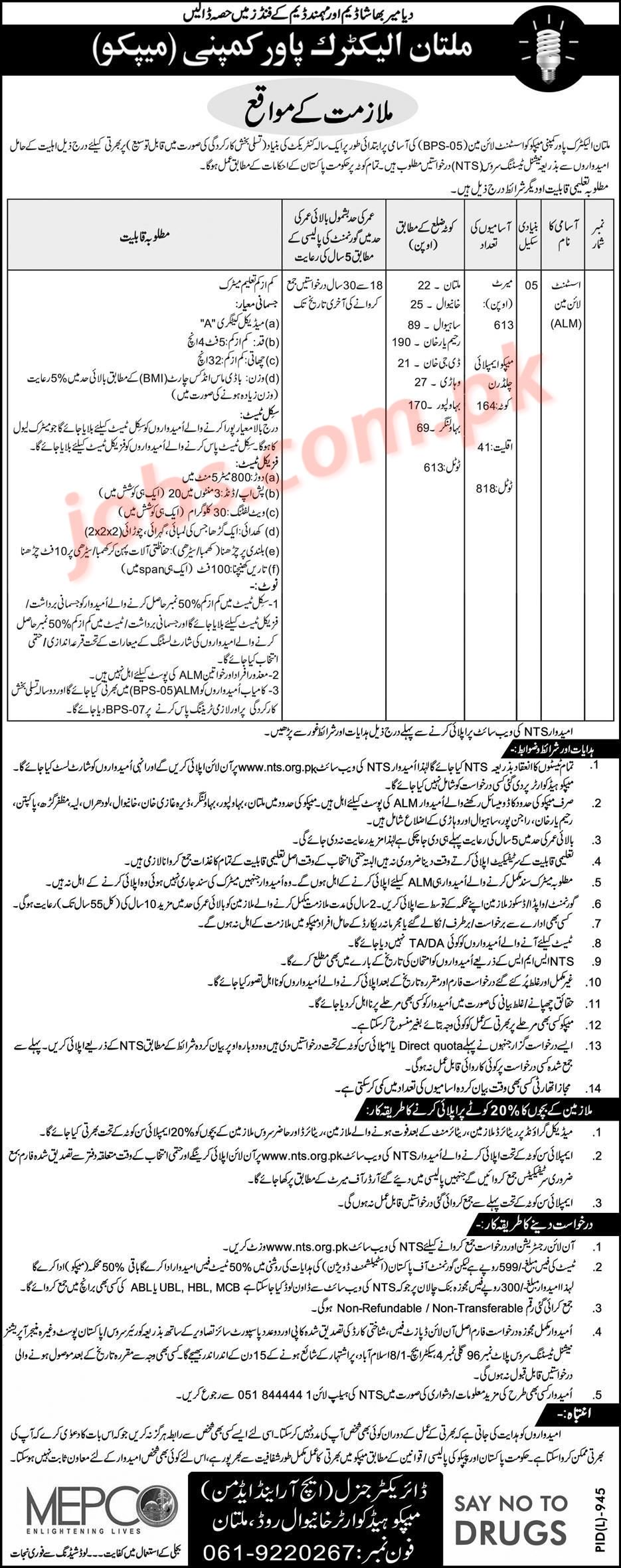 Multan Electric Power Company (MEPCO) Jobs 2019 For 818+ Assistant Lineman