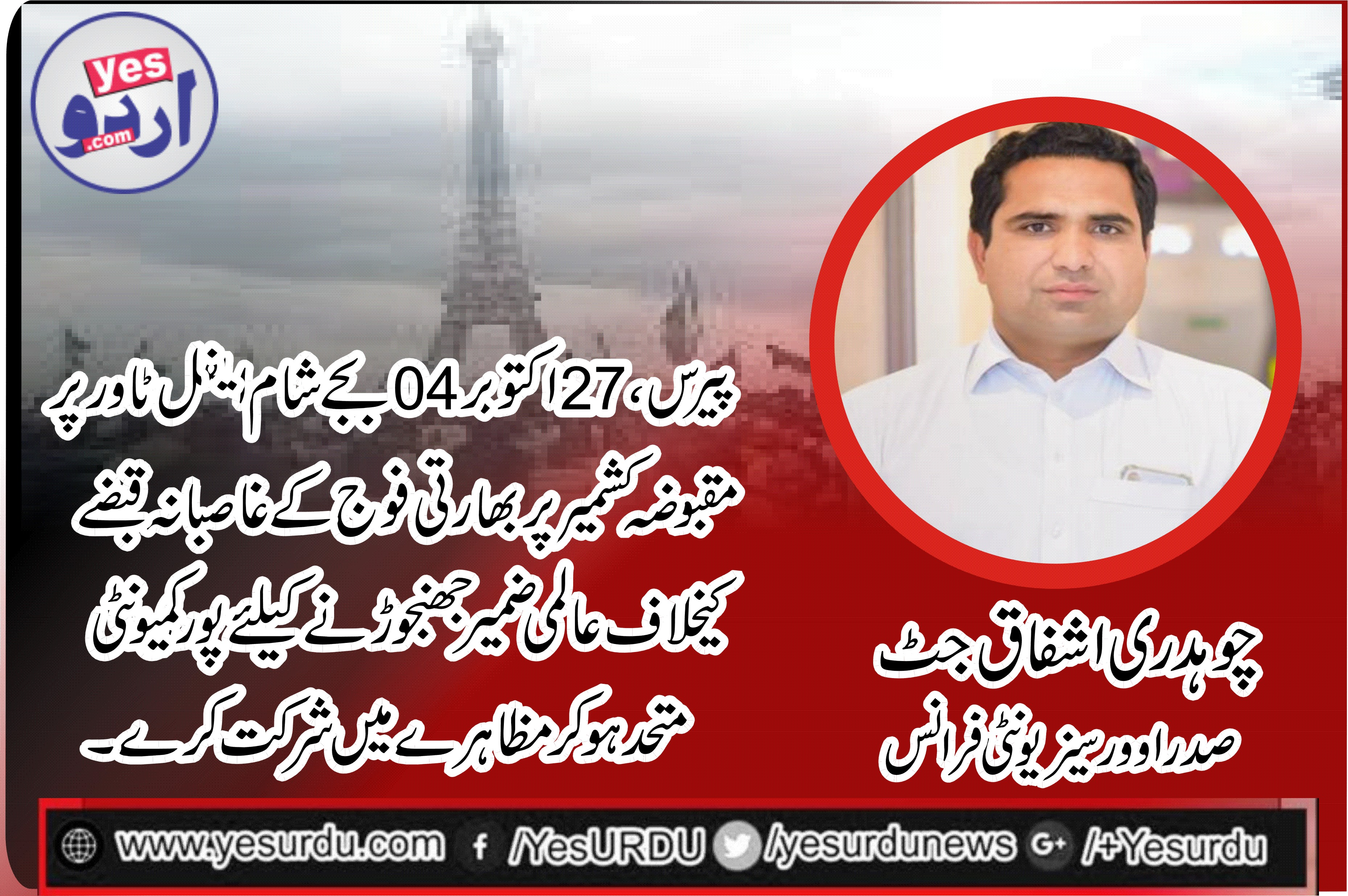 Ch. Ashfaq Jutt, Nominated, Vice President, PTI, France, vows, Pakistani, community, to, particpiate, in, 27, october, protest, for, Kashmiris, at, eifel Tower