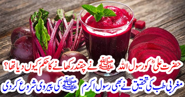 Chandra، eating, is, ordered, by, Prophet, to, Imam