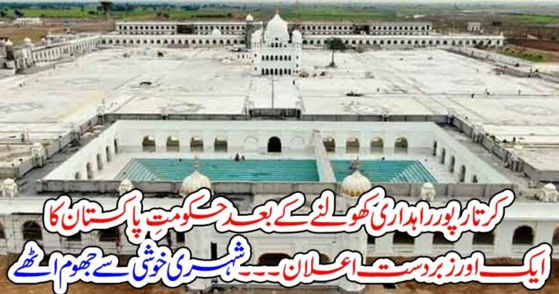 Kartarpur, corridor, opened, and, Government, shocked, by, India, and, others