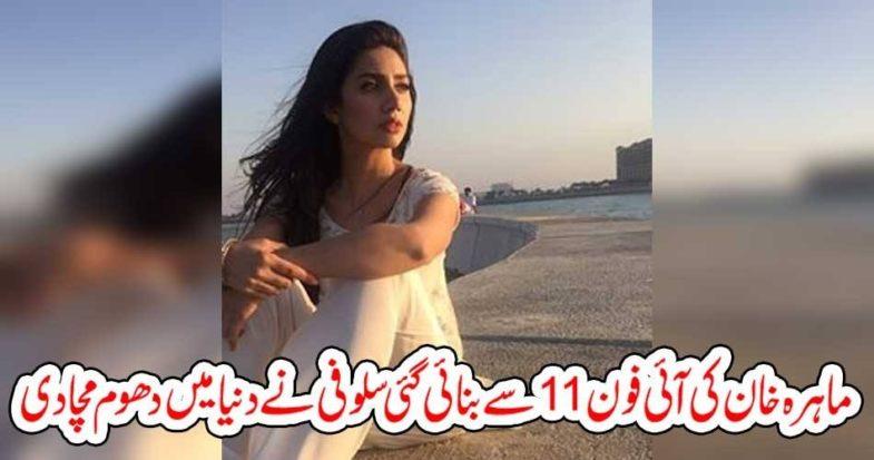 Maira Khan, IPhone11, saloofi, gone, viral, in, world