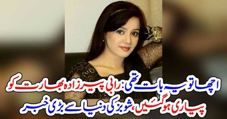 RAbi pirzada, supported, by, indian, lady, she, posted, naked, body, photo, in, support, of, Rabi Pirzada