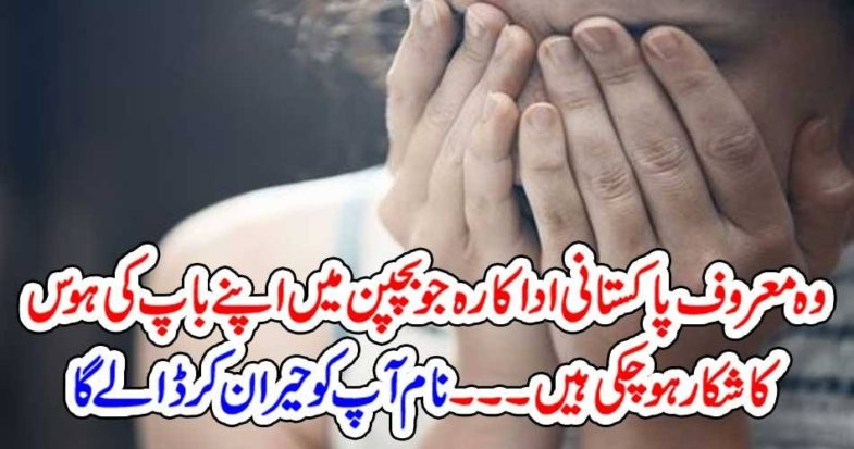 PAKISTANI, ACTRESS, FACED, RAPE, BY, FATHER, IN, CHILDHOOD, ERA,