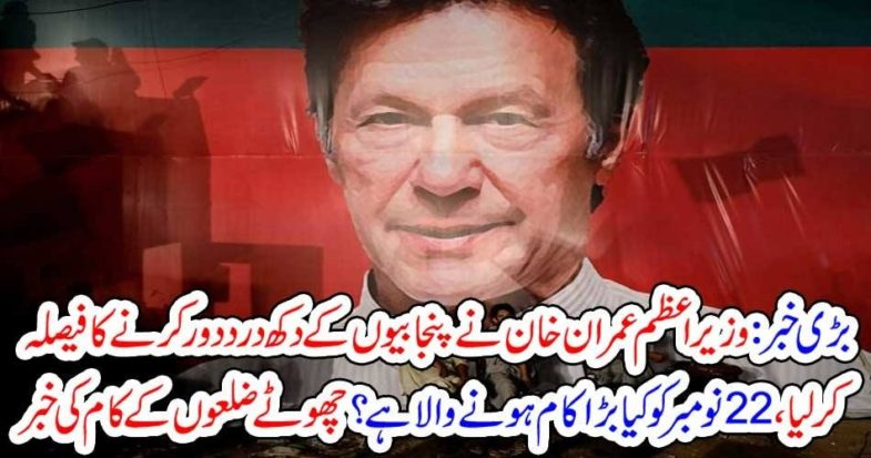 iMRAN KHAN, DICIDED, TO, GIVE, RELIEF, TO, PUNJABIES, WHAT, IS, GOINT, TO, BE, HAPPEN