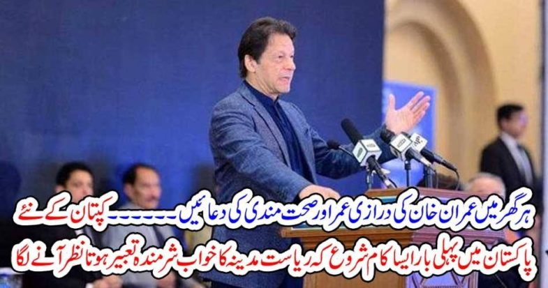 IMRAN KHAN, DID, BEST, THING, FOR, POORS, RIASAT E MADEENA, DREAM, WILL, COME, TRUE