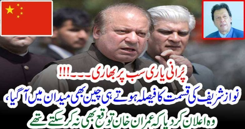 OLD, FRIENDSHIP, IS, MOST, AFIRMED, THATN, ANYTHING, CHINA, HAILS, THE, COURT, ORDERS, IN, FAVOR, OF, NAWAZ