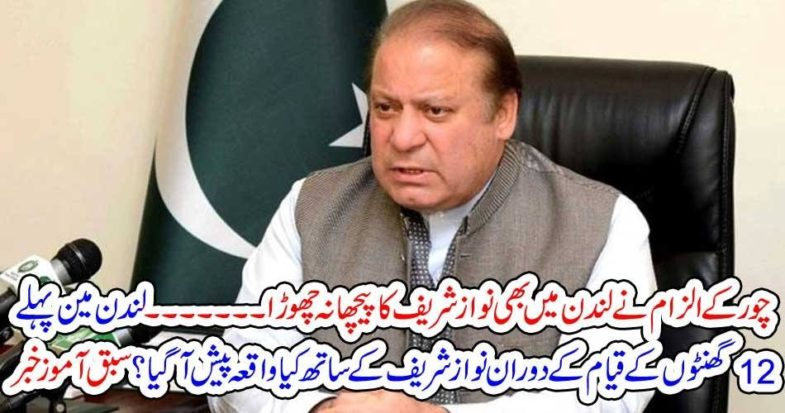 London, Nawaz sharief, following, the, sounds, of, thieft, strange, incident, took, place