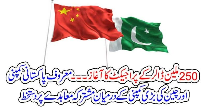 MILLIONS, DOLLAR, PROJECT, STARTED, FOR, PAKISTAN, AND, CHINA