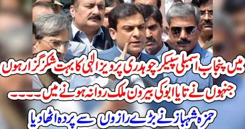 Hamza Shehbaz, thanked, the, speaker, Punjab, Assembly, Ch Pervez Elahi, to, play, roll, to, sent, nawaz shareif, out, of, country