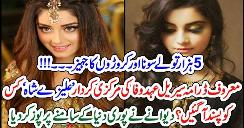 5, thousand, tola, gold, and, billions, of, rupees, of, dowry, aleezay shah, offered, marriage, by, Bahawalpur, man