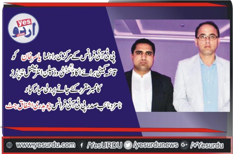 Ch. Ashfaq Jutt, nominated,vice,president, PTI, France