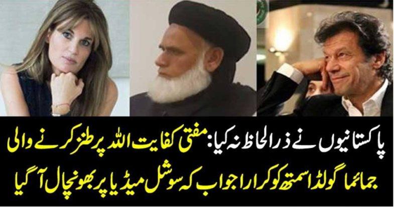 Pakistanis, answered, harshly, Jemima goldsmith, on, Mufti Kifayat ullah, case
