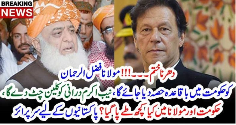 Dharna, Ended, Molana, and, Government, agreed, on, sharing, powers, with, his, son, and, Akram durrani, will, get, clean chit, from,NAB