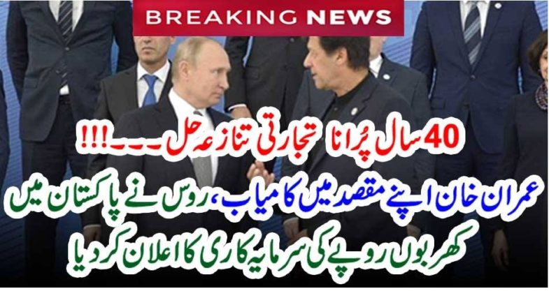 40, years, old, trade, problem, solved, Pakistan, and, russia, meet, for, next, investments, project