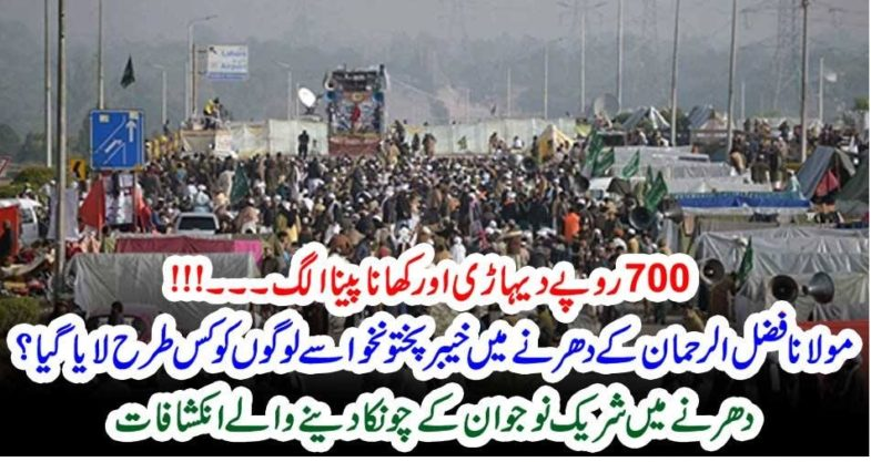 700, rupees, labor, and, food, participants, of, Dharna, getting, full, benefits, for, their, sit in
