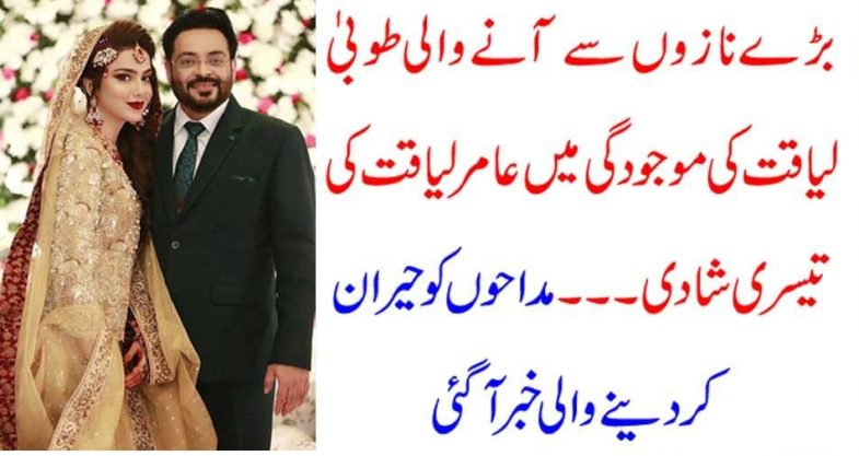 Amir, liaquat, heading, for, 3rd,Marriage, he, proposed, in, front, of, tooba liaquat