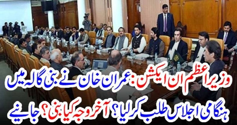 Prime Minister, in, action, PTI, CORE, COMMITTEE, SESSION, HELD, AT, BANIGALA, TODAY