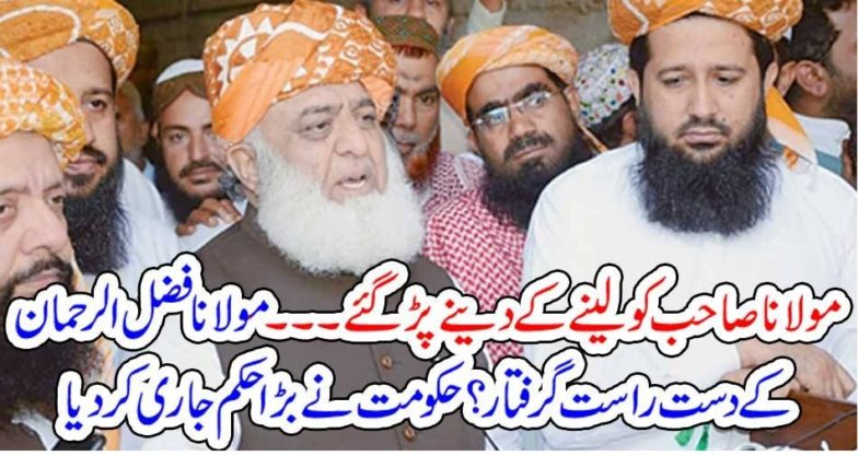 Molana Fazal ur Rahman, companion, arrested,