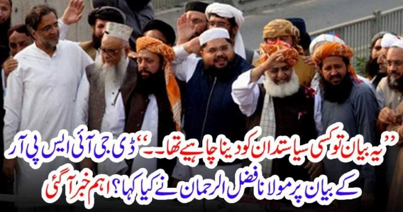 Molana Fazal ur Rahman, given, shut up , call, DG ISPR, on, commenting, long, march