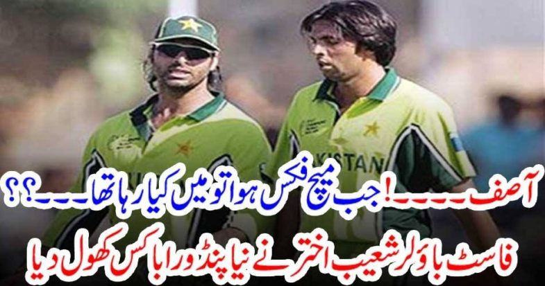 Muhammad Asif, revealed, the, truth, when, match, fixing, was, done, i, was, busy, some, where