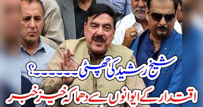 Sheikh Rasheed, fired, from, ministry, disastrous, news, from, powerful, assembly