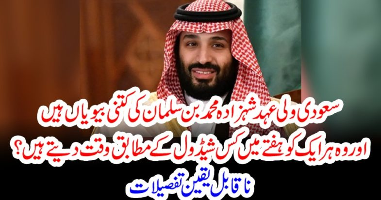 Muhammad bin salman, how, many, wives, and, how, much, time, he, dedicates, them, in, a, week